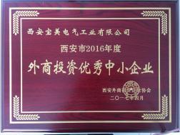"""公司获评为 """"西安市2016年度外商投资 优秀中小企业"""""""