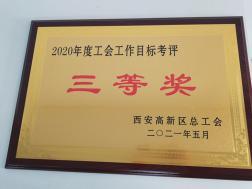 """公司工会荣获高新区""""2020年度工会目标责任三等奖"""""""